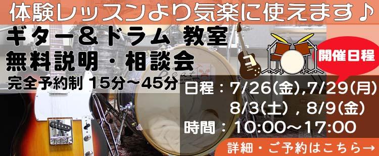 群馬 太田 ギター ドラム 教室