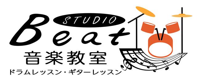 群馬県太田市 スタジオビート 音楽教室