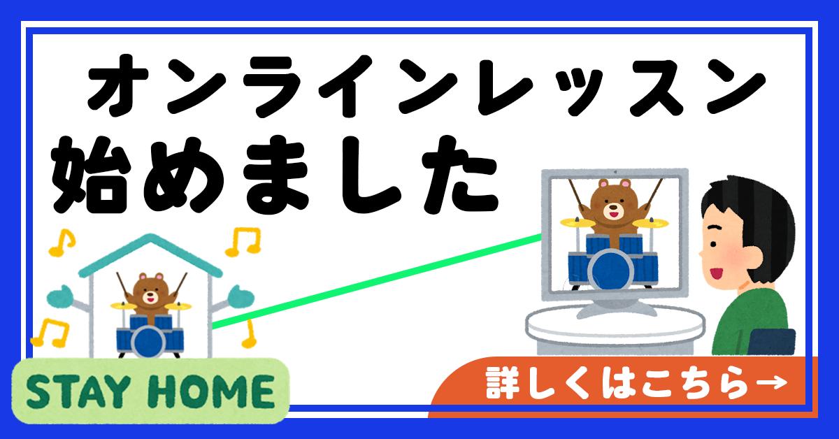 日本全国 ドラム オンラインレッスン
