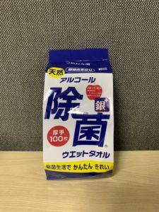 アルコール除菌シート